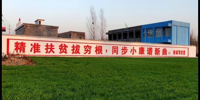 南阳宣传标语设计 南阳墙体广告制作中心