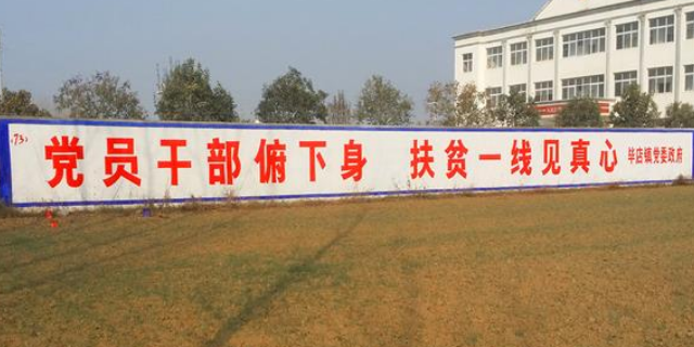 南阳党政标语制作 南阳墙体广告制作中心