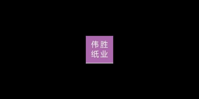 徐汇区购买牛皮纸来电咨询