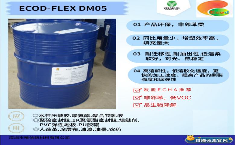 安徽环保增塑剂环保苯甲酸酯