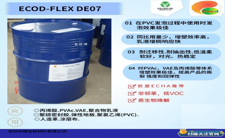 江苏进口增塑剂PVC耐迁移