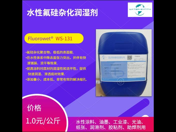 氟素表面活性剂批发价
