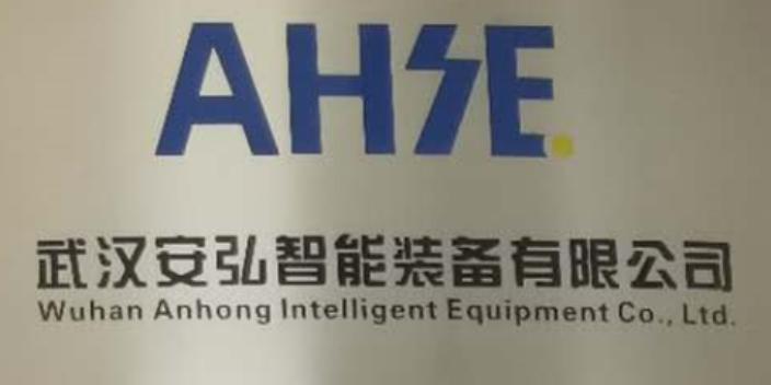 湖南智能工业设备远程监控系统 真诚推荐 武汉安弘智能装备供应