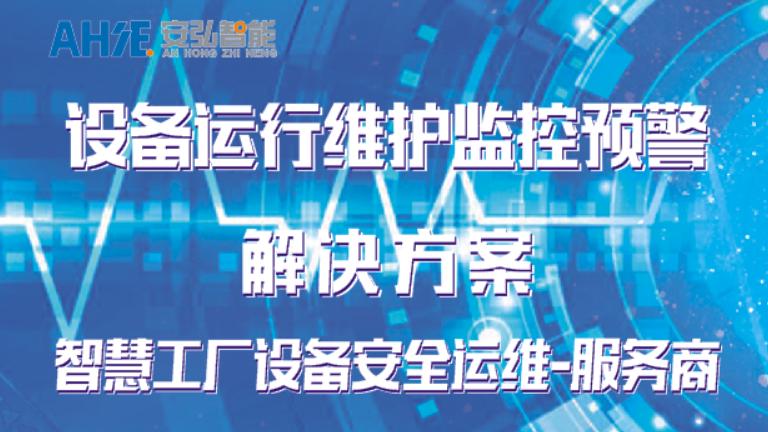 北京设备安全监控系统 推荐咨询 武汉安弘智能装备供应