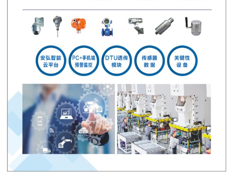 广东设备远程维护监控系统 客户至上 武汉安弘智能装备供应