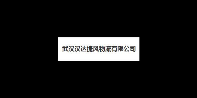 汉阳区***货物运输案例 武汉汉达捷风物流供应