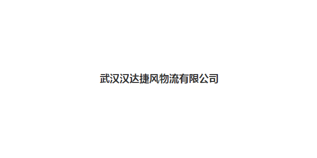 江夏區優點貨物運輸包括什么 武漢漢達捷風物流供應