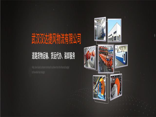 無錫重型設備運輸電話 武漢漢達捷風物流供應
