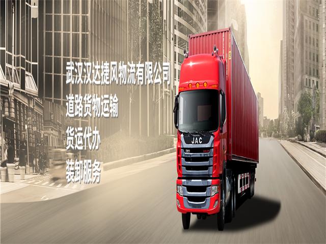 硚口区先进设备运输联系方式 武汉汉达捷风物流供应