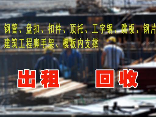 洪山建筑工程脚手架出租新报价 真诚推荐 武汉万顺嘉业物资回收供应