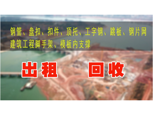 黄陂建筑工程脚手架出租多少钱 诚信经营 武汉万顺嘉业物资回收供应