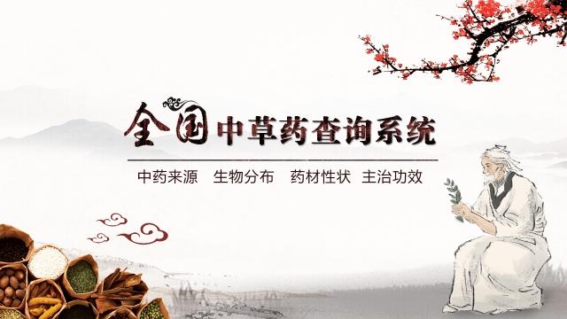 中国中草药资源分布查询系统 演示 示教系统 虚拟仿真教学平台