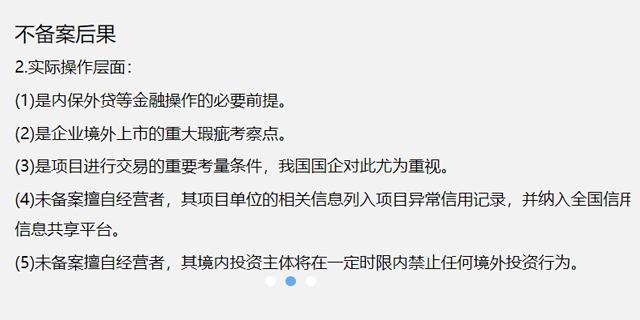 境外投资者境内投资 欢迎来电 上海巍诺企业服务供应