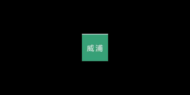 江宁区正规自动化控制值得推荐「 上海威浦自动化电气供应」