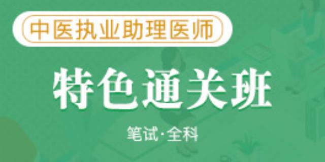 临武考中医执业助理医师咨询 湖南万廷教育咨询供应