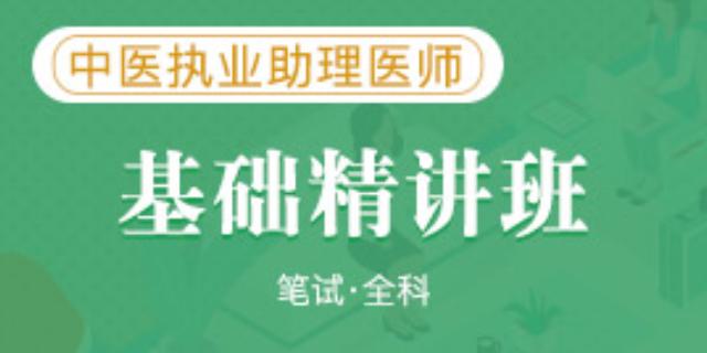 湖南2021中医执业助理医师含金量 湖南万廷教育咨询供应