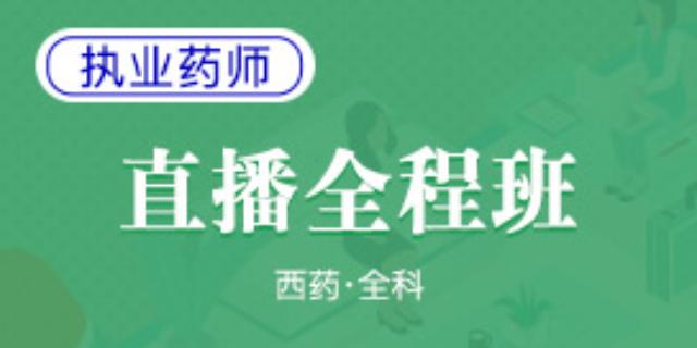 2021年新执业药师题班「湖南万廷教育咨询供应」