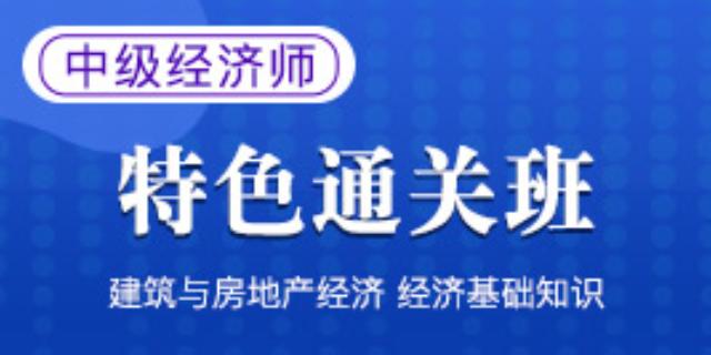 湖南中级经济师课程 湖南万廷教育咨询供应