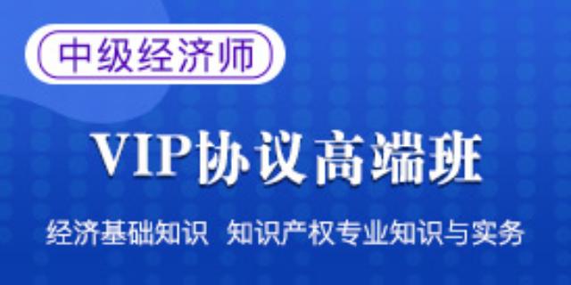 2021年中级经济师题型 湖南万廷教育咨询供应