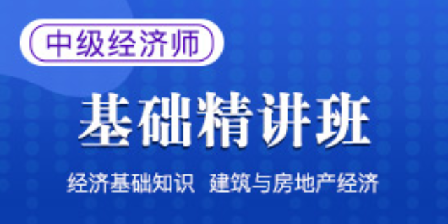 湖南郴州教育培训中级经济师往年试题 湖南万廷教育咨询供应