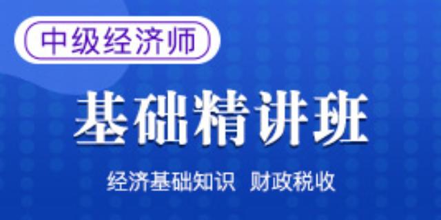 郴州专业中级经济师下载 湖南万廷教育咨询供应