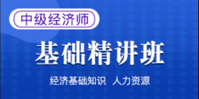 2021中级经济师真题 湖南万廷教育咨询供应