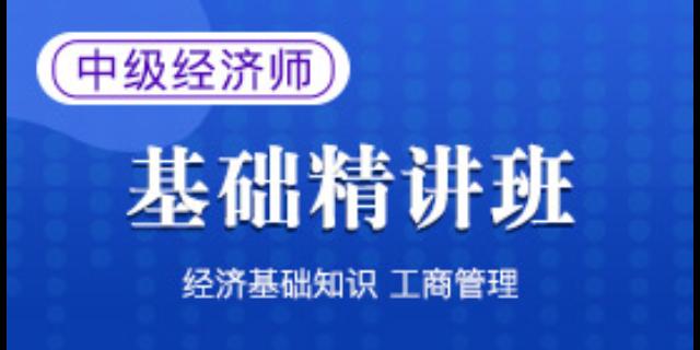 湖南中级经济师在哪里报名 湖南万廷教育咨询供应