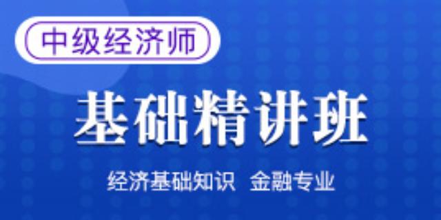 教育培训中级经济师学习教材 湖南万廷教育咨询供应