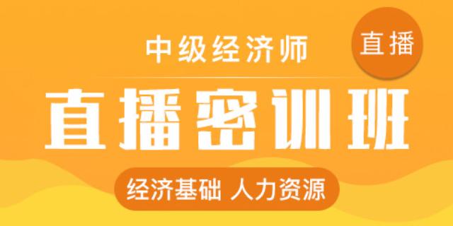 湖南郴州正规中级经济师报名费用 湖南万廷教育咨询供应
