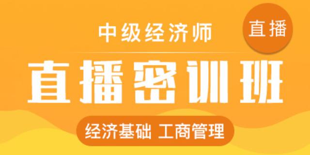 湖南金融中级经济师真题 湖南万廷教育咨询供应