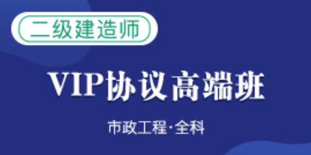 湖南二级建造师环球网校 湖南万廷教育咨询供应
