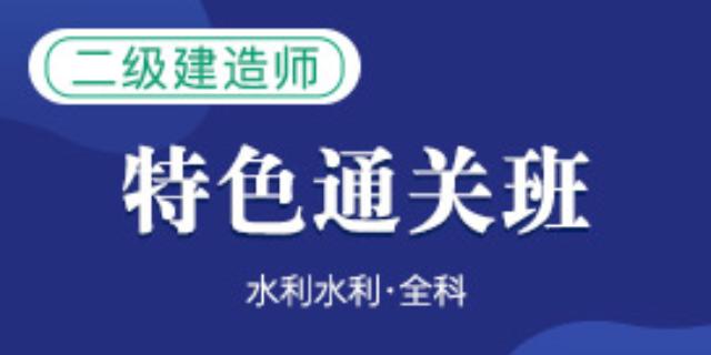 郴州教育培训建造师培训班 湖南万廷教育咨询供应