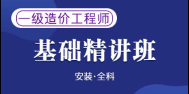 湖南郴州一级造价工程师考试用书 湖南万廷教育咨询供应