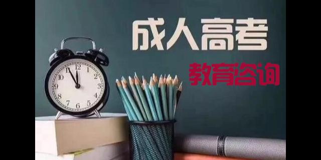 武汉高职成人高考咨询处,成人高考咨询