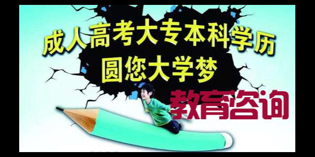 荆州初中成人高考咨询处 武汉原生力教育咨询供应