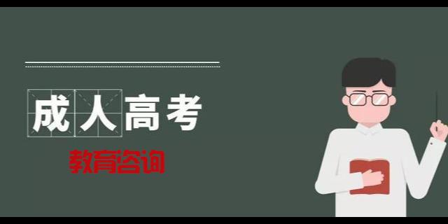 黄冈大专成人高考咨询学校 武汉原生力教育咨询供应