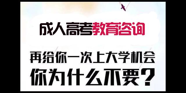 荆州电大成人高考咨询处 信息推荐 武汉原生力教育咨询供应