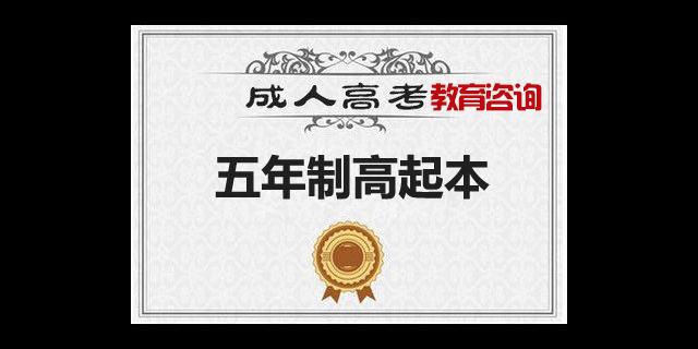 武汉本科成人高考咨询中心 真诚推荐 武汉原生力教育咨询供应