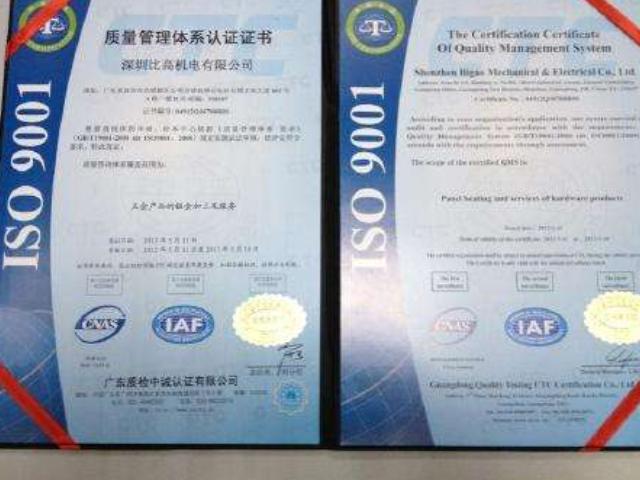 鄂州ISO9001,9001