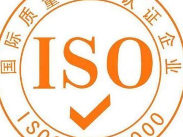 潜江代办ISO9001认证公司,9001