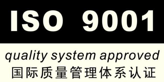 武汉质量体系9001认证机构电话,9001