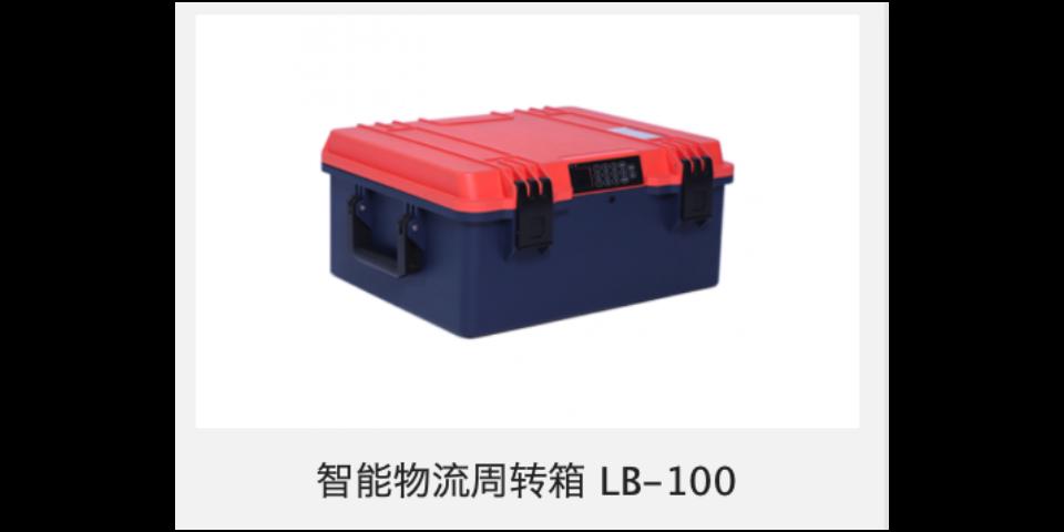 贵州定位物流箱 有口皆碑「江苏华册物联网科技供应」