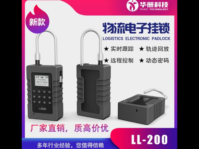 泰州危險品運輸鎖品牌 服務至上「江蘇華冊物聯網科技供應」