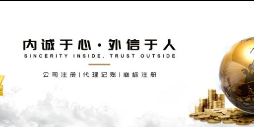 惠山區貿易公司工商注冊要多少錢,工商注冊