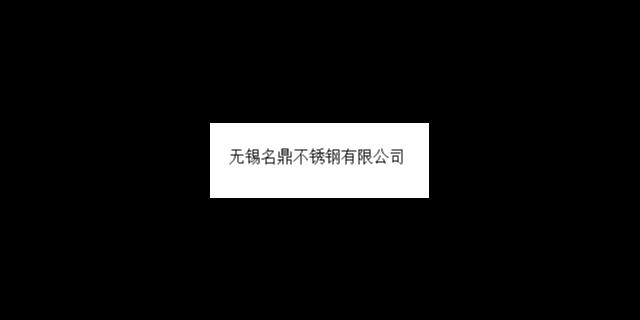 荔湾区镍基合金厂家维修 服务为先 名鼎