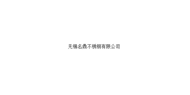 邵东自动镍基合金厂家 服务为先 名鼎