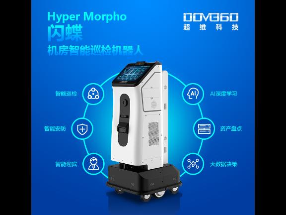 湖北智能快速巡检机器人哪家好 欢迎咨询 北京超维世纪科技供应