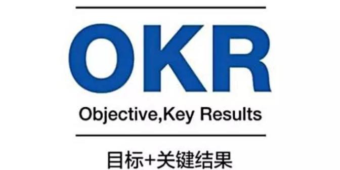 宿迁官方OKR不二之选 无锡成就企业管理咨询供应
