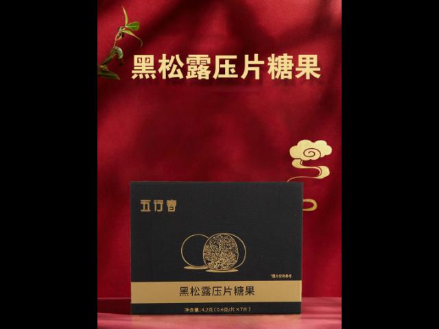 广州黑松露压片糖果报价 服务至上  无锡五行春生物科技供应