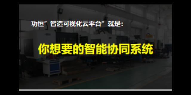 四川协同系统制造厂家「无锡功恒精密机械供应」
